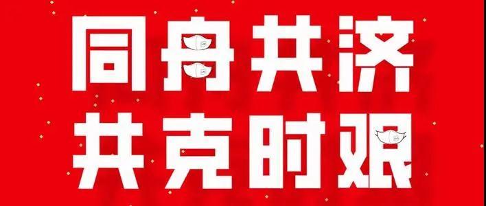 省总工会、省工商联、省房协共同发出倡议合力支持商业服务业复工复产复市