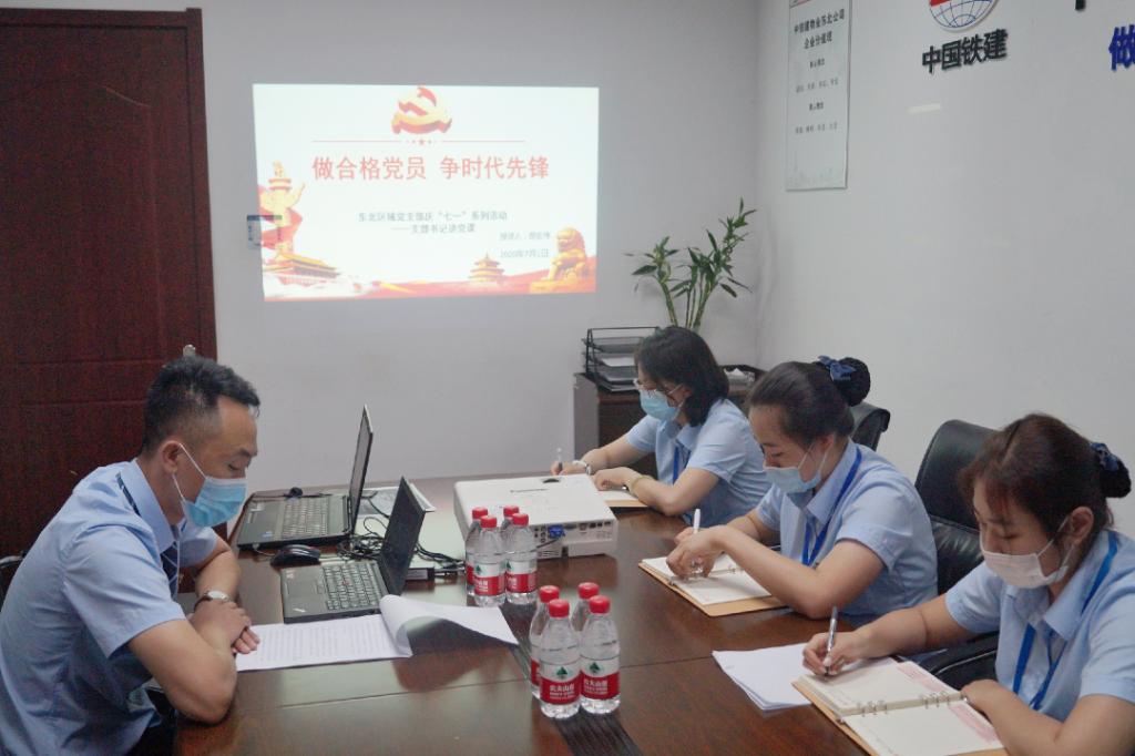 """中铁建物业东北区域党支部开展""""庆七一""""系列活动"""