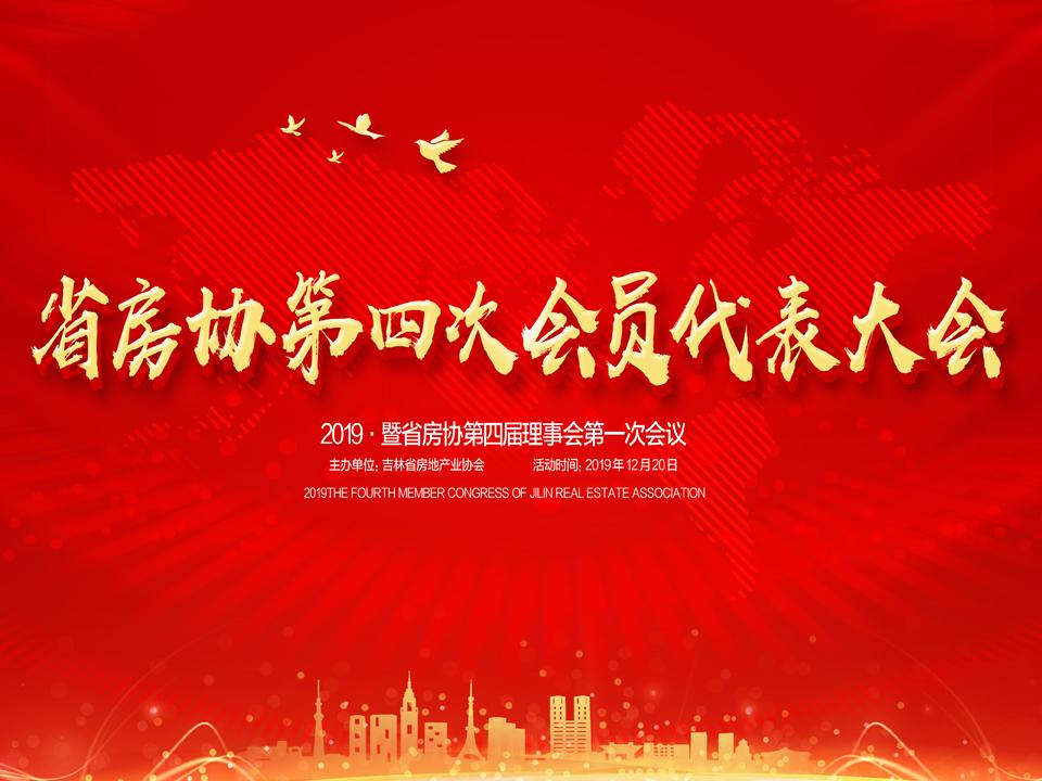 吉林省房地产业协会第四次会员代表大会隆重召开