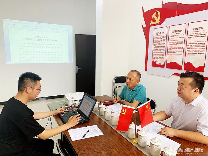 """省房协党支部开展""""做新时代党内法规制度的坚定践行者""""主题党日活动"""