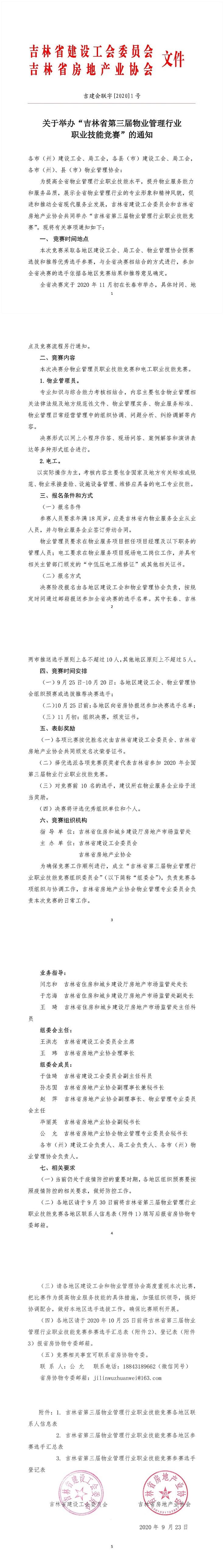 """关于举办""""吉林省第三届物业管理行业 职业技能竞赛""""的通知"""