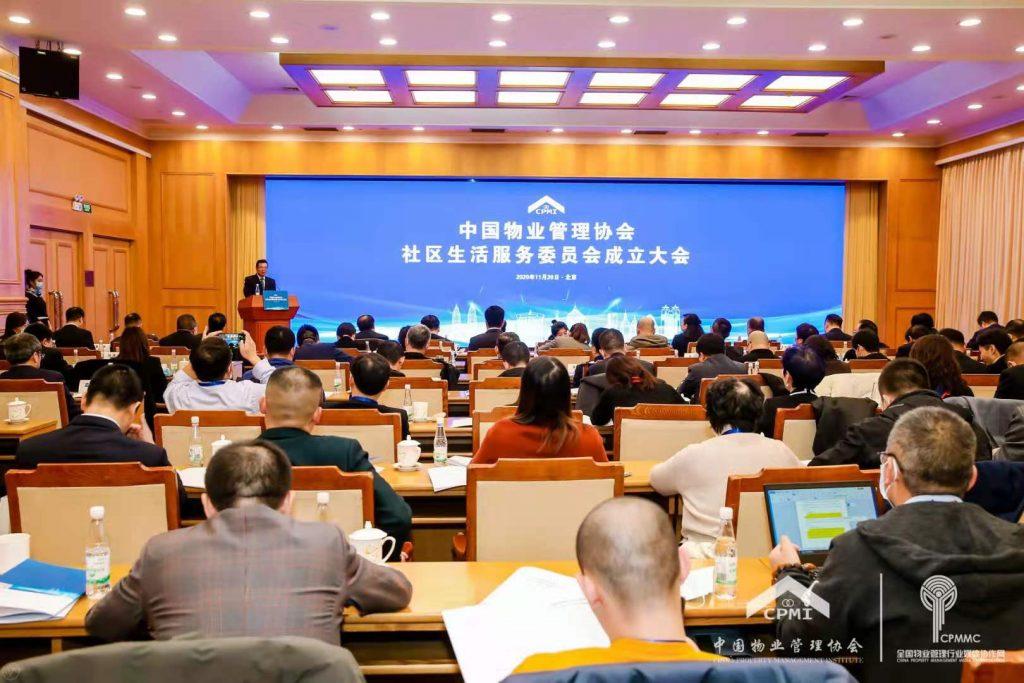 省房协王玮理事长当选中国物业管理协会社区生活服务委员会副主任