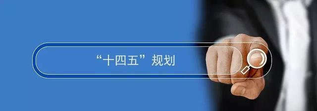 """奋斗""""十四五"""" 奋进新征程——住房和城乡建设系统热议党的十九届五中全会精神"""