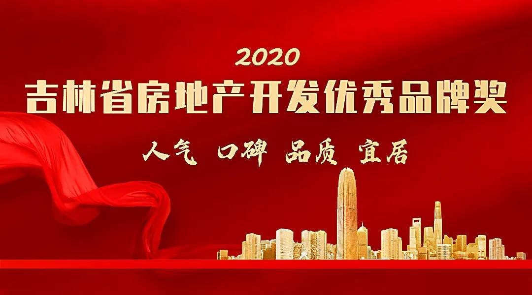 2020吉林省房地产开发优秀品牌奖颁奖