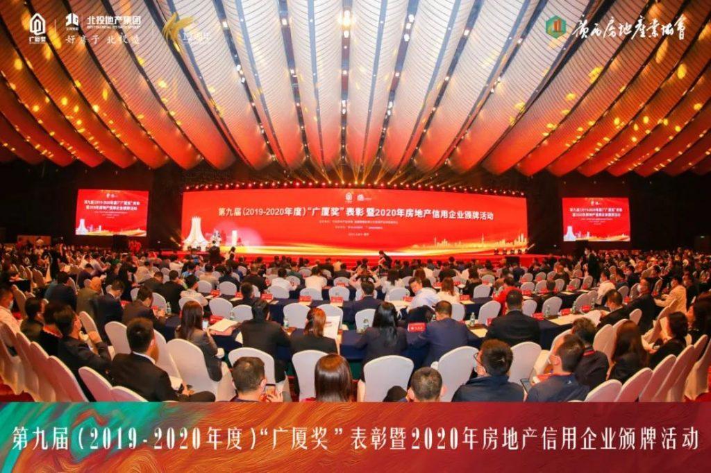 """第九届""""广厦奖""""颁奖仪式在南宁举行 吉林4个房地产项目获此殊荣"""