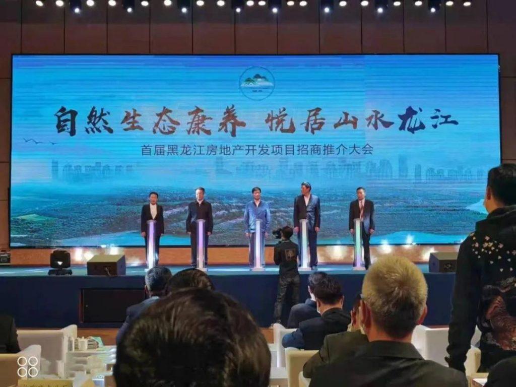 省房协受邀参加黑龙江首届房地产开发项目招商推介大会