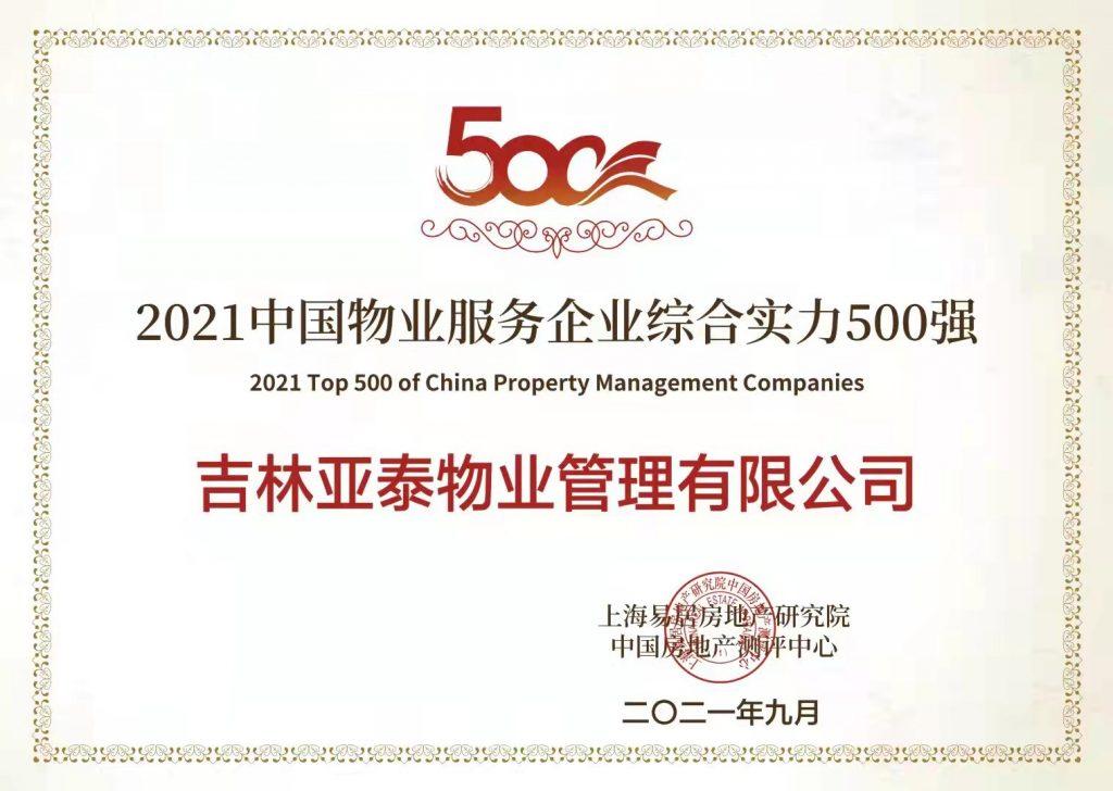 吉林省三家物业企业上榜2021物业服务企业综合实力500强